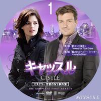 CASTLE_S1_Disc.jpg